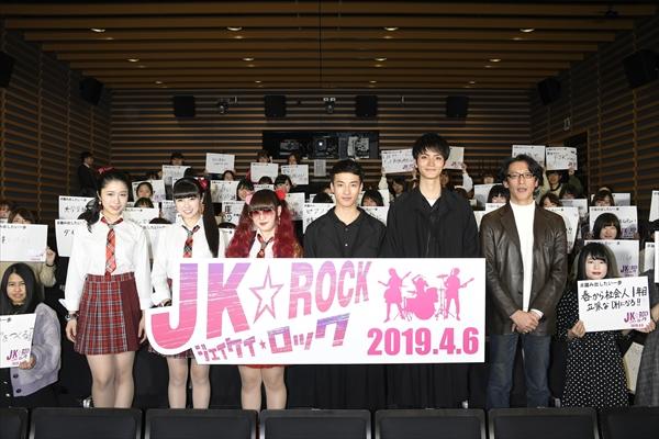 """福山翔大、山本涼介の""""踏み出したい一歩""""とは…「JK☆ROCK」完成披露"""
