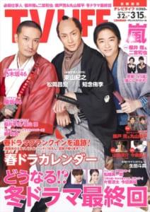 テレビライフ6号(表紙:東山紀之&松岡昌宏&知念侑李)