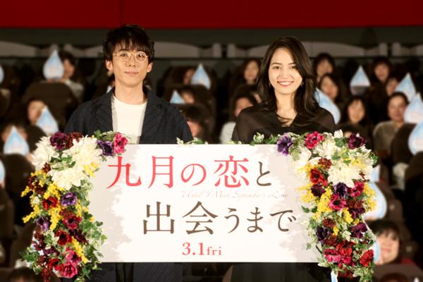 映画『九月の恋と出会うまで』号泣試写会