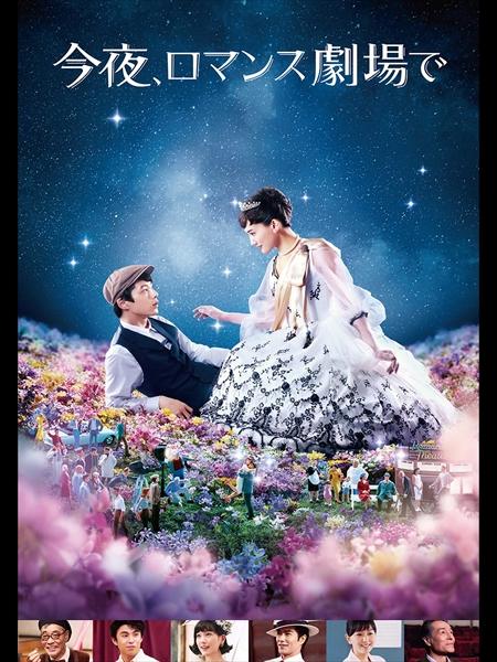 『今夜、ロマンス劇場で』©2018 フジテレビジョン ホリプロ 電通 KDDI