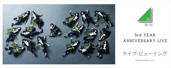 『欅坂46「3rd YEAR ANNIVERSARY LIVE」』