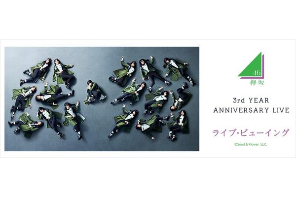 欅坂46「3rd YEAR ANNIVERSARY LIVE」ライブビューイング決定!