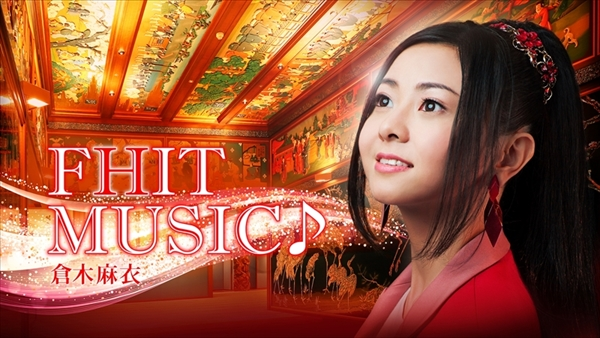 『FHIT MUSIC♪~倉木麻衣~』
