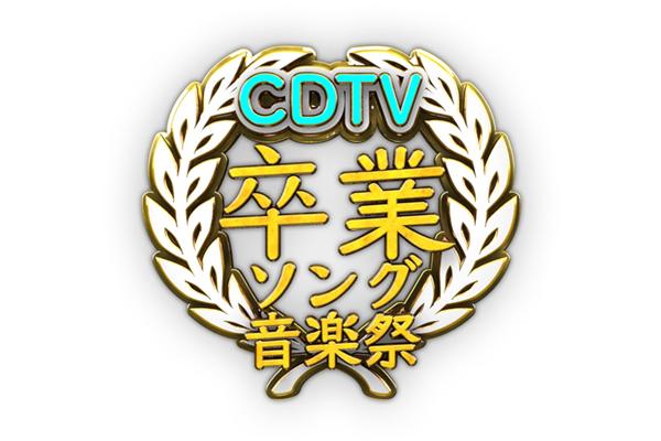 『CDTVスペシャル!卒業ソング音楽祭2019』