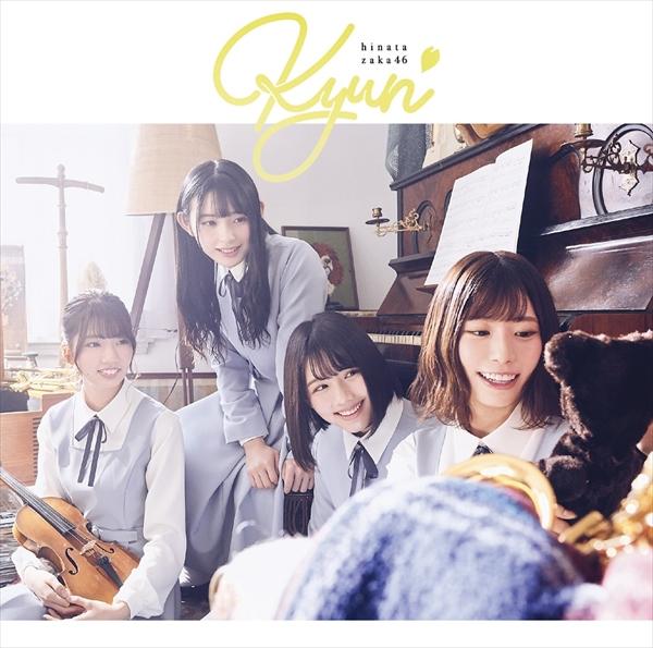 日向坂46デビューシングル「キュン」
