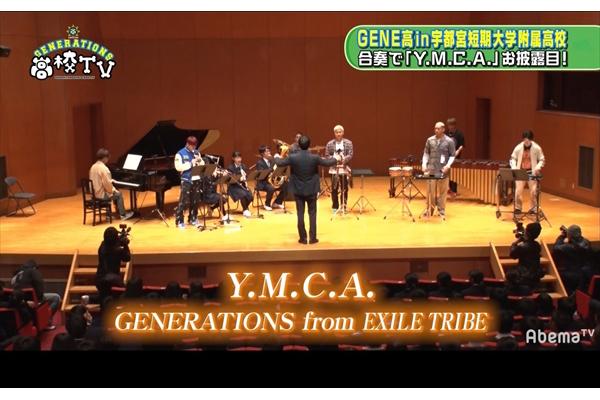 """『GENE高』""""GENERATIONS楽団""""の「Y.M.C.A.」合奏大成功!"""