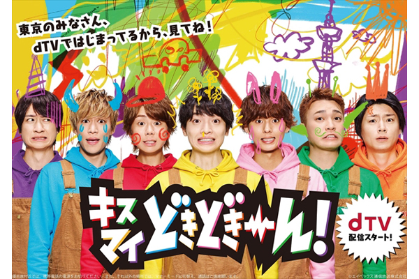 『キスマイどきどきーん!』47種類の全国ご当地ポスターを公開ーん!