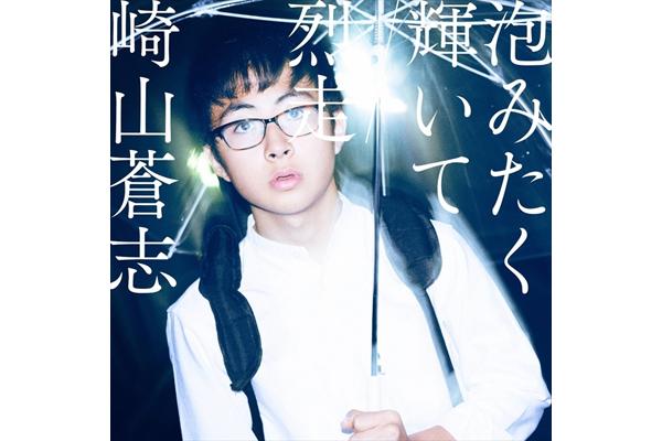 名曲誕生!高校生シンガー・崎山蒼志が山崎紘菜主演『平成物語』主題歌を書き下ろし
