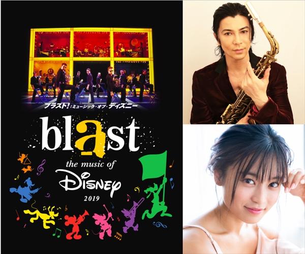 『ブラスト!:ミュージック・オブ・ディズニー』
