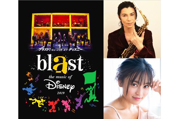 武田真治&小島瑠璃子が『ブラスト!:ミュージック・オブ・ディズニー』SPサポーターに就任