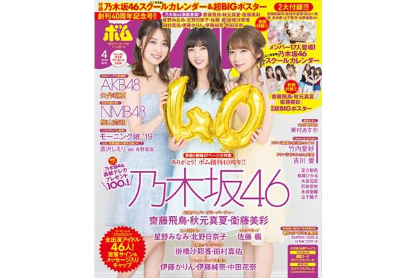 表紙は齋藤飛鳥、秋元真夏、衛藤美彩!乃木坂46を大特集「ボム40周年記念号」3・9発売