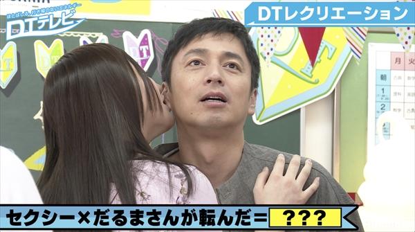 『DTテレビ』