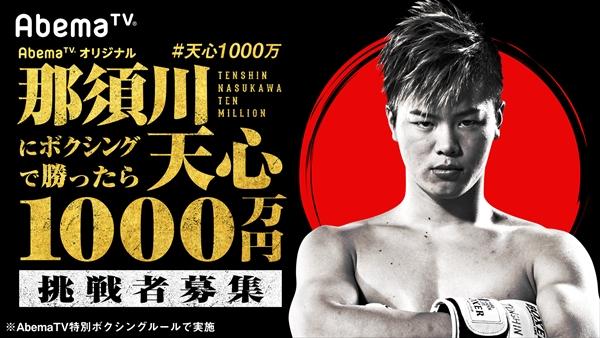 『那須川天心にボクシングで勝ったら1000万円』