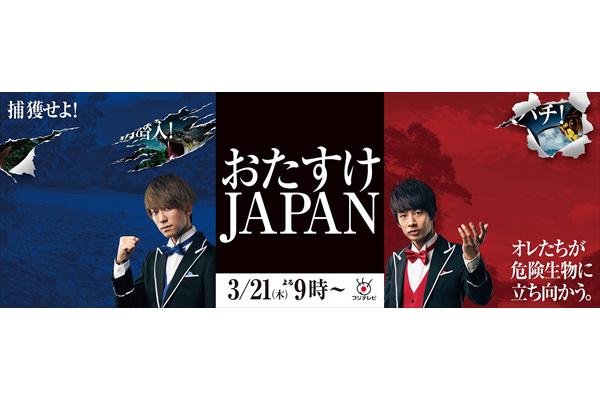 小山慶一郎&中丸雄一『おたすけJAPAN』SPポスターが渋谷駅に登場