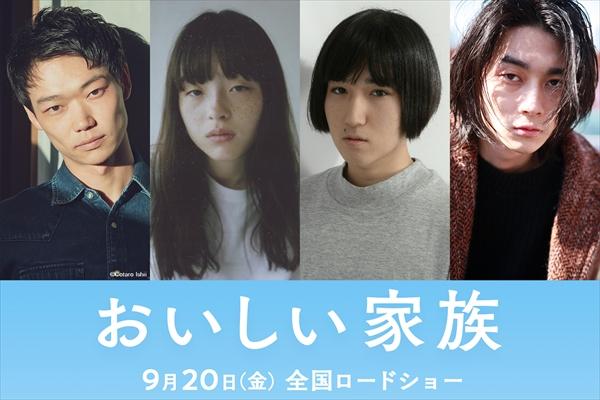 松本穂香主演「おいしい家族」に笠松将、モトーラ世理奈、三河悠冴、栁俊太郎