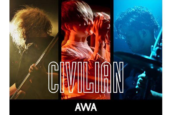"CIVILIANが選ぶ「""明日が来るのが怖い時に聴く、真夜中の音楽""プレイリスト」AWAで公開"