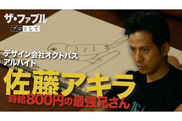 『ザ・ファブル』岡田准一演じるファブル/佐藤アキラの特別映像解禁