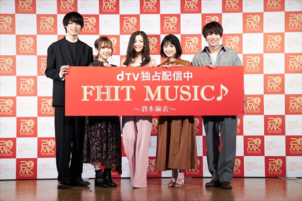 『FHIT MUSIC♪ ~倉木麻衣~』配信記念トークイベント