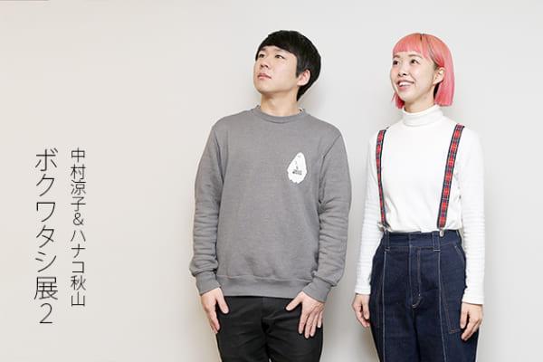 中村涼子&ハナコ秋山インタビュー!「ボクワタシ展2」3・21から原宿で開催