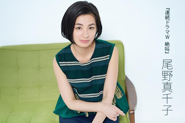 尾野真千子インタビュー「1人の女性が追い詰められるとこうなりえるのかもと…」『連続ドラマW 絶叫』
