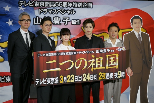 『テレビ東京開局55周年特別企画ドラマスペシャル「二つの祖国」』