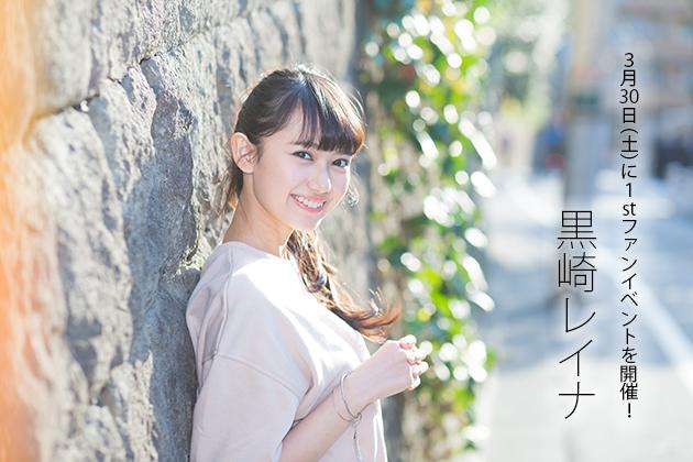 黒崎レイナ インタビュー!3月30日(土)に初のファンイベントを開催