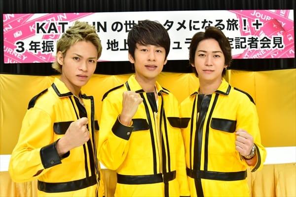 KAT-TUNの『タメ旅』が3年ぶりに地上波復活!4・17スタート