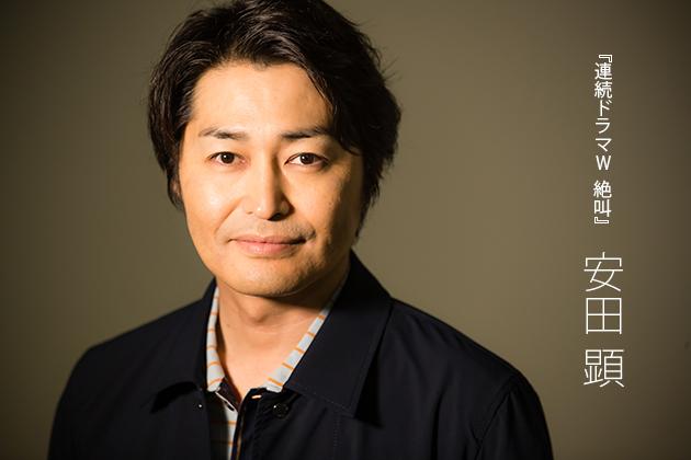 安田顕インタビュー「あえて悪人を演じる必要はない」『連続ドラマW 絶叫』
