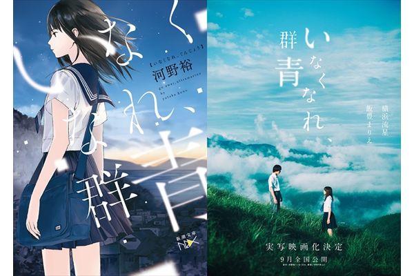 横浜流星×飯豊まりえで青春ミステリー「いなくなれ、群青」実写映画化
