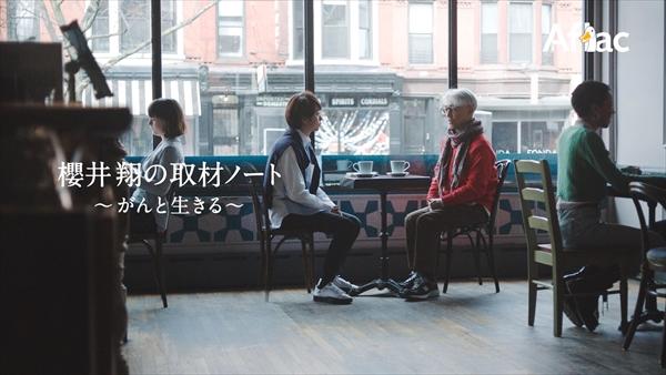 「櫻井翔の取材ノート・坂本龍一『まさか、自分が』」