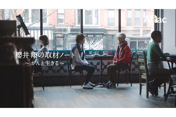 嵐・櫻井翔が坂本龍一とNYで対談