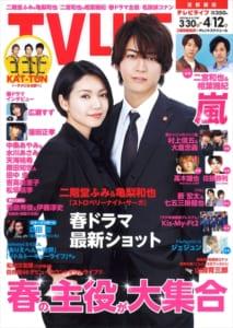 表紙は二階堂ふみ&亀梨和也!春の主役が大集合!テレビライフ8号3月27日(水)発売