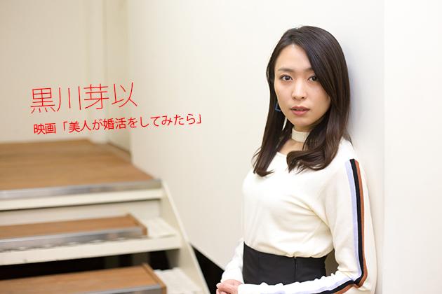 """黒川芽以インタビュー「""""婚活""""のイメージが変わると思います」映画「美人が婚活をしてみたら」"""