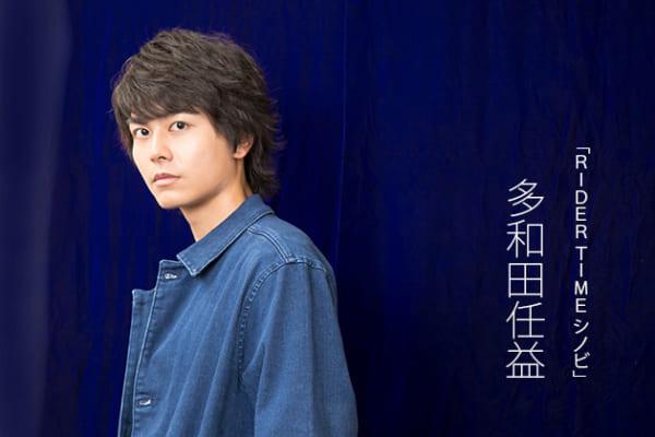 多和田任益インタビュー「僕らが演じたことが正解で、不正解はない」『RIDER TIME シノビ』