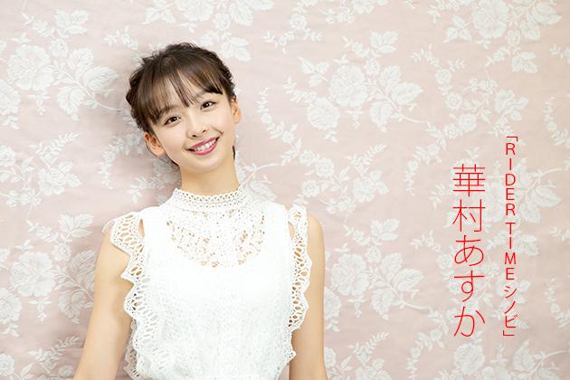 華村あすかインタビュー「うれしすぎて震えました」『RIDER TIME シノビ』