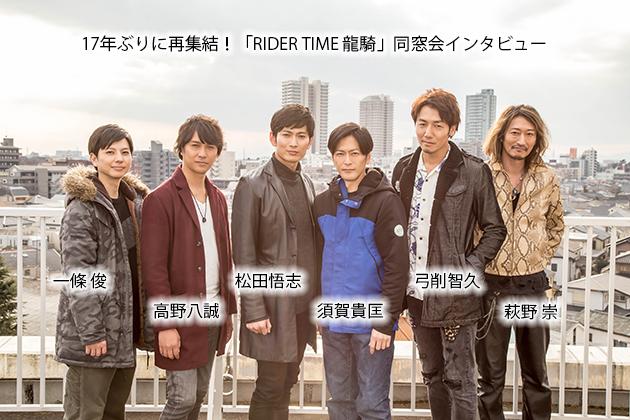 伝説の6人が17年ぶりに再集結!『RIDER TIME 龍騎』インタビュー