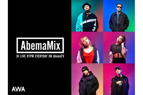 DJ SAHら『AbemaMix』出演の豪華DJによるプレイリスト第5弾 AWAで公開