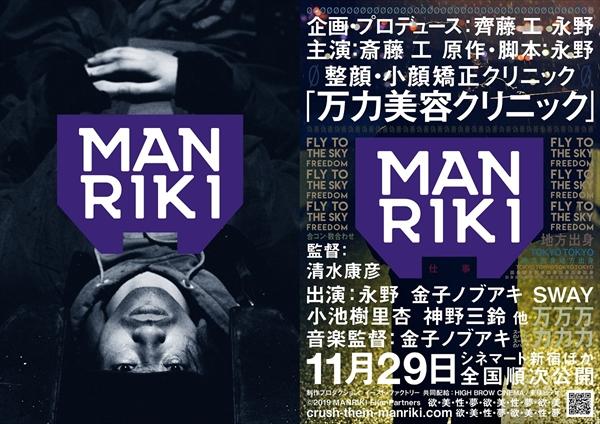 『MANRIKI』