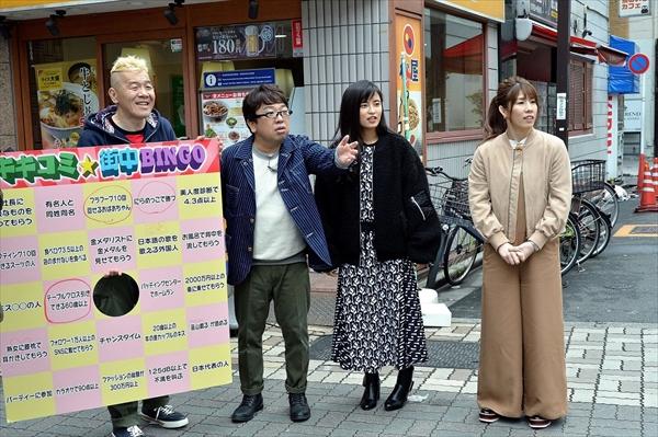 『キキコミ☆街中ビンゴ』