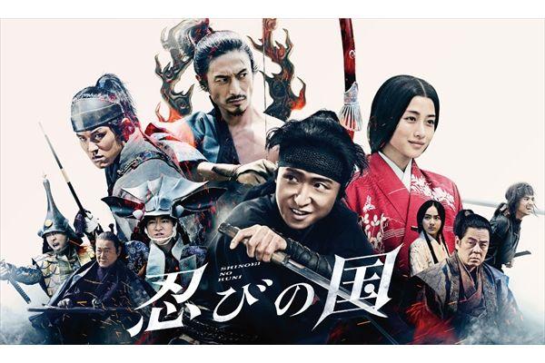 嵐・大野智主演の戦国エンターテインメント超大作「忍びの国」4・2地上波初放送