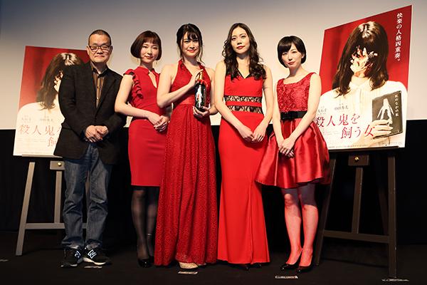 飛鳥凛らが妖艶な深紅のドレスで魅了!映画「殺人鬼を飼う女」完成披露