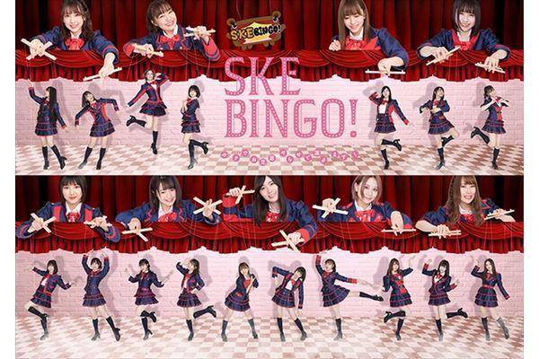 SKE48がガチで芝居に挑戦!『SKEBINGO!』BD&DVD発売決定