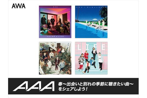 ファンが選んだ「春に聴きたいAAAの楽曲プレイリスト」AWAで公開