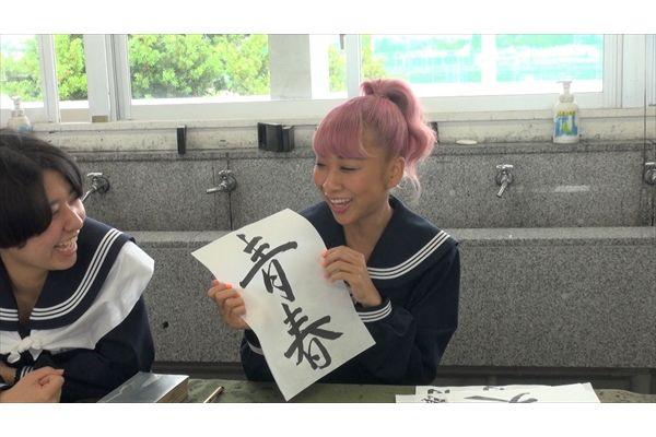 青山テルマがセーラー服で青春を謳歌!『BACK TO SCHOOL!』4・1放送