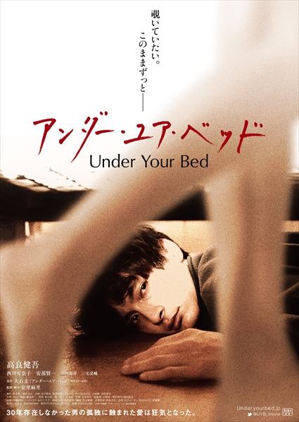 映画「アンダー・ユア・ベッド」