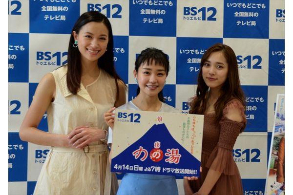 奈緒「銭湯はちょっとした特別感がある」銭湯女子ドラマ『のの湯』4・14スタート