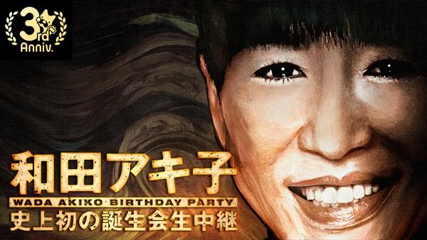 『和田アキ子 史上初の誕生会生中継』