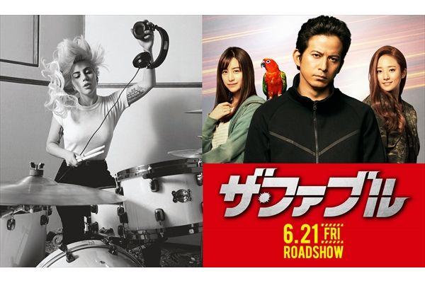 岡田准一主演『ザ・ファブル』主題歌はレディー・ガガ「ボーン・ディス・ウェイ」