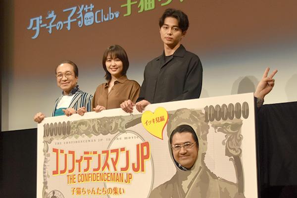 『コンフィデンスマンJP』ドラマイッキ見イベント