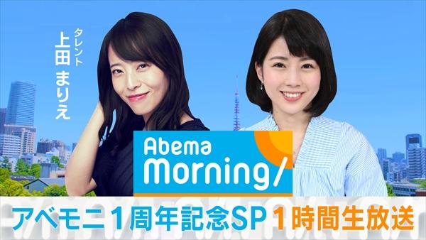 『アベモニ 1周年記念スペシャル』
